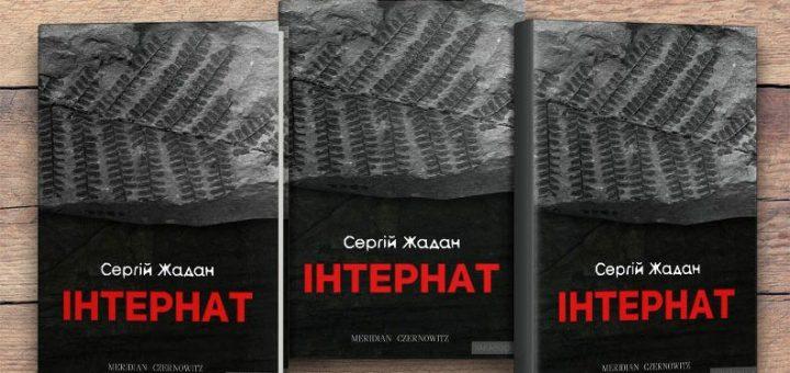 """Сергій Жадан """"Інтернат"""""""