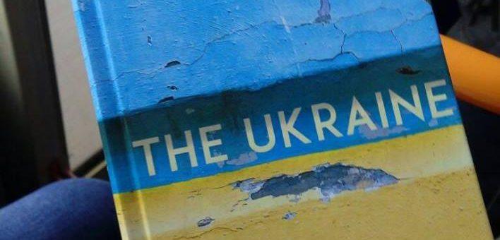 The Ukraine Артема Чапая