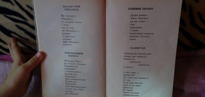 Вірші Анатолія Костецького