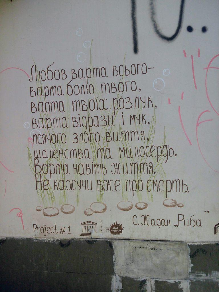 Вірш Жадана у Львові