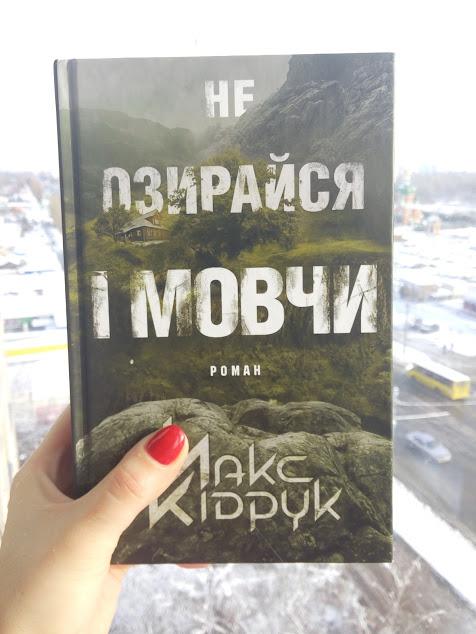 Макс Кідрук Не озирайся і мовчи